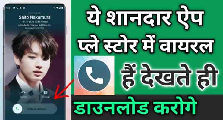 True Phone Dialer & Contacts & Call Recorder