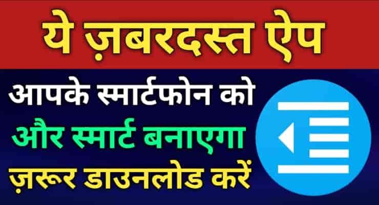 Sabse Best App 2021 in Hindi
