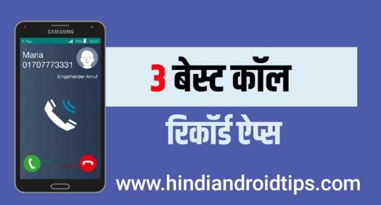 3 Best Call Recorder Apps for Android