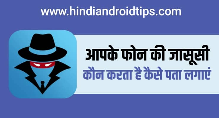 Who_touched_my_phone_in_hindi
