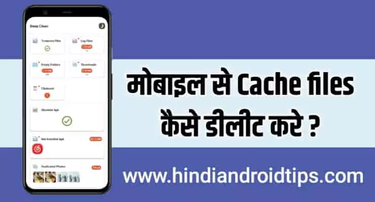 Mobile Se Cache Clear Kaise Kare