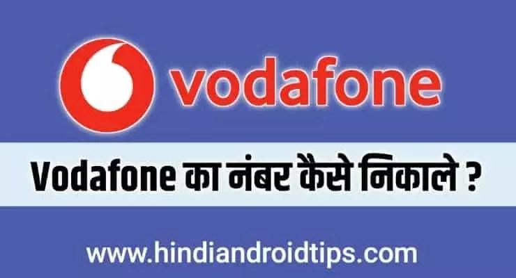 Vodafone ka Number kaise Nikale