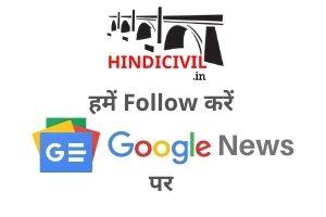 hindi civil on google news