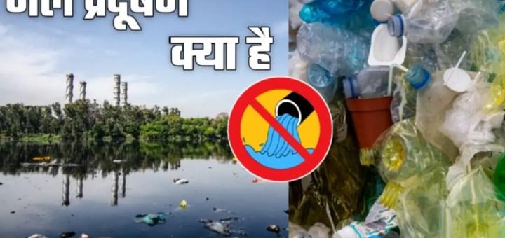 प्रदूषण क्या है ओर जल प्रदूषण के नियंत्रण के उपाय
