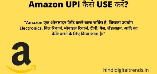 Amazon UPI