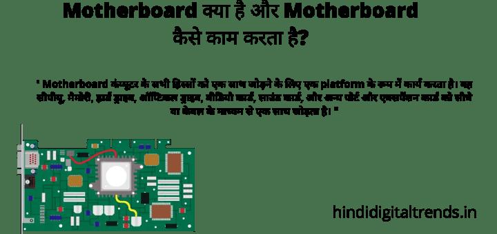 Motherboard क्या है