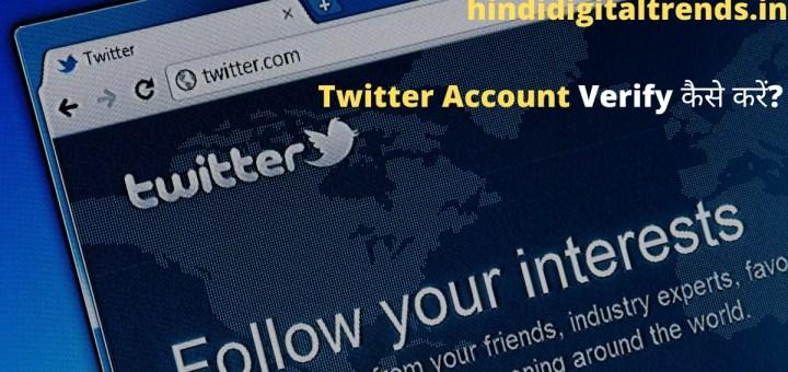 Twitter Account Verify Process