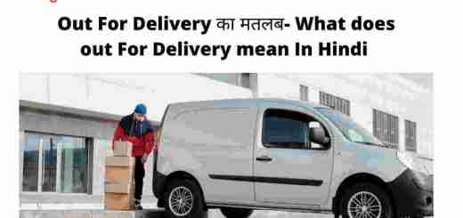 What does out For Delivery mean In Hindi compressed