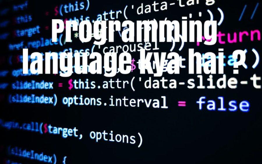 programming language kya hai