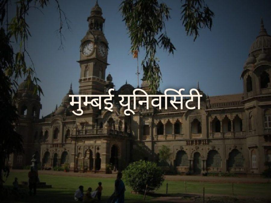 मुंबई विश्वविद्यालय