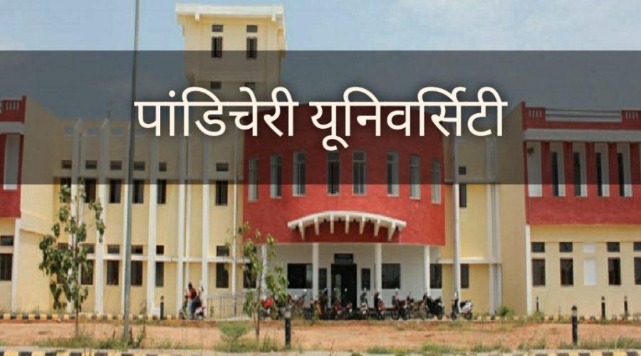 पांडिचेरी विश्वविद्यालय