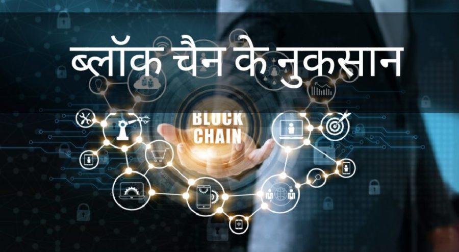 ब्लॉकचेन टेक्नोलॉजी क्या है ?