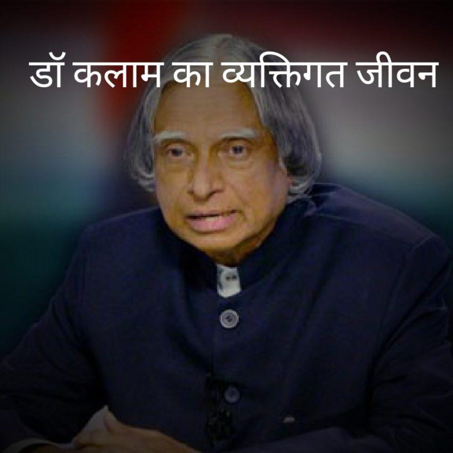 डॉ ए॰ पी॰ जे॰ अब्दुल कलाम