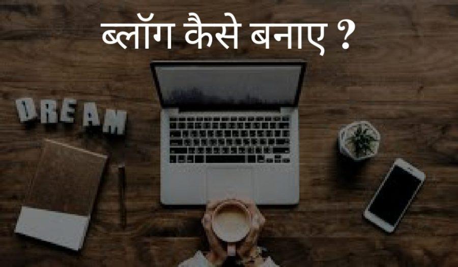 blogging kya hota hai