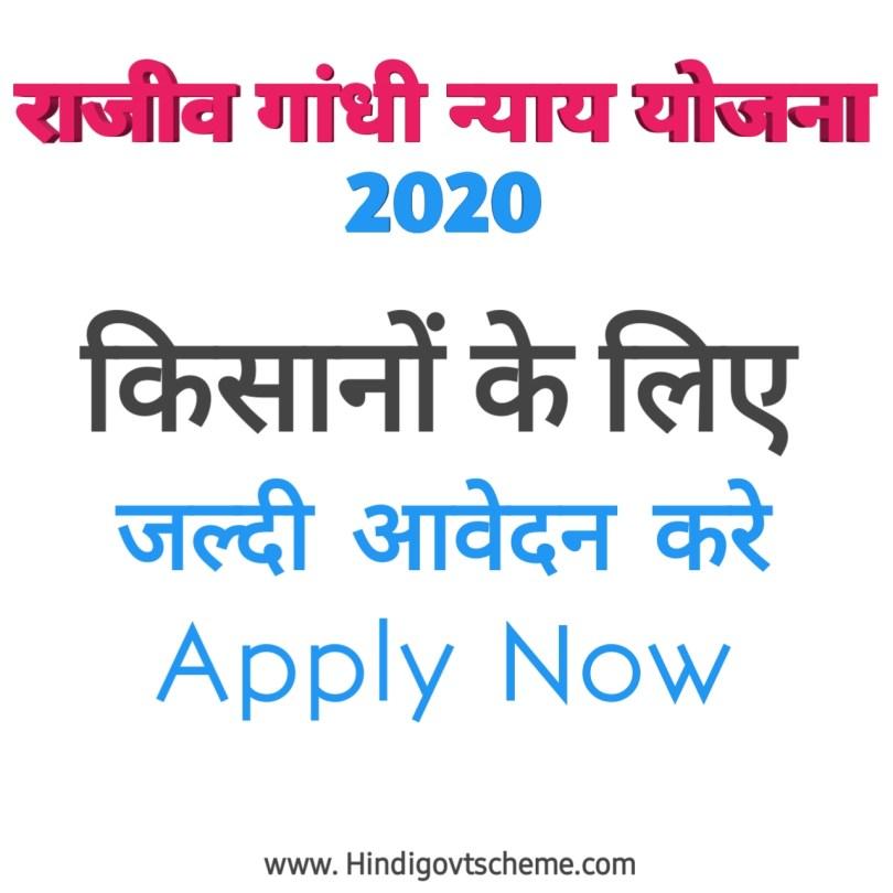 राजीव गांधी न्याय योजना 2020 Rajiv Gandhi Yojana 2020