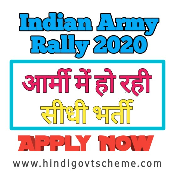 Indian Army Rally 2020