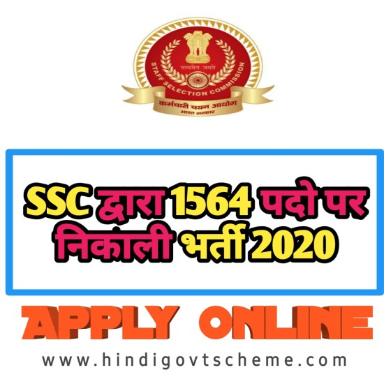 SSC RECRUITMENT 2020 staff selection comission