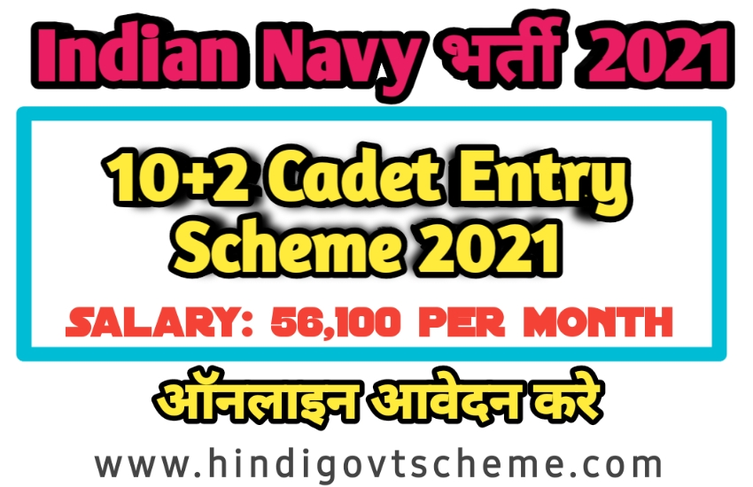 Indian Navy Recruitment 2021 | B.TECH CADET ENTRY SCHEME