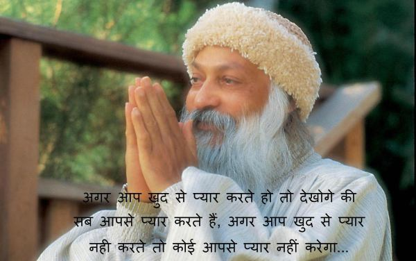 Rajneesh Osho Quotes in Hindi