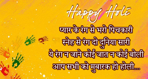 holi image in hindi