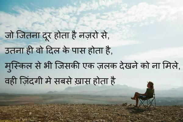 2 Lines Dil Jeetne Wali Shayari in Hindi