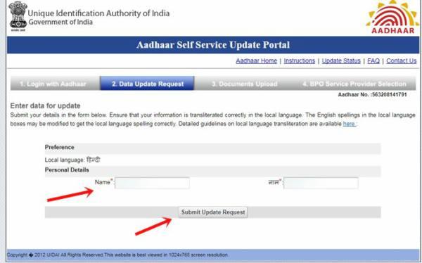 Aadhar Card Me Sudhar Online