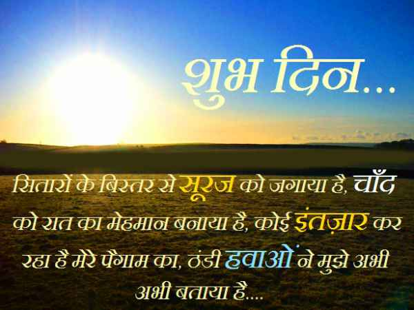 Good Morning Images and Hindi SMS