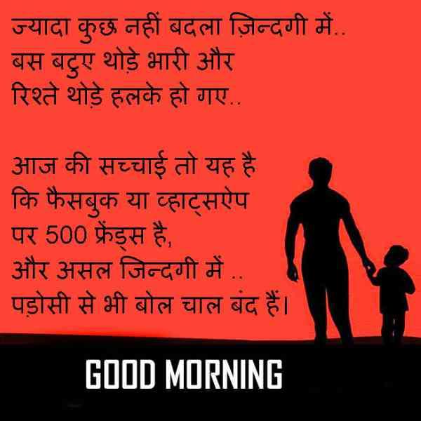 Good Morning Quotes For Wife In Hindi: गुड मॉर्निंग इमेजेज इन हिंदी