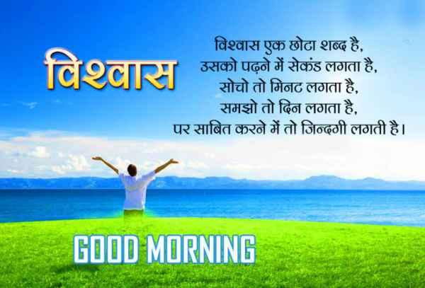 Hindi Good Morning Wallpaper