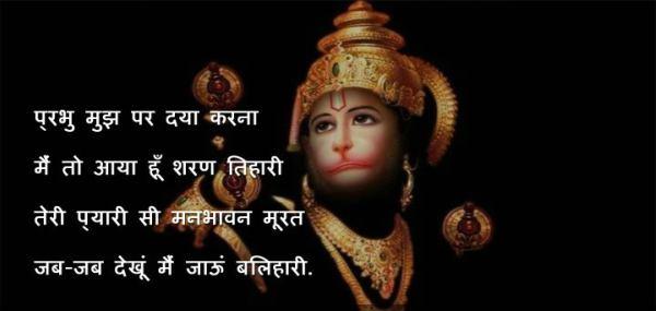 Lord Hanuman Jayanti Shayari in Hindi