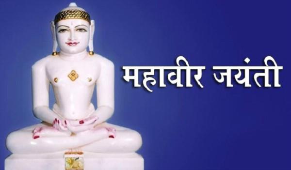 Mahavir Jayanti Essay in Hindi