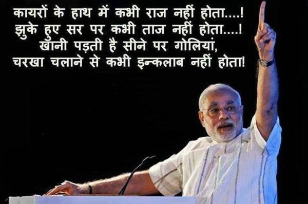 Narendra Modi Motivational Quotes in Hindi