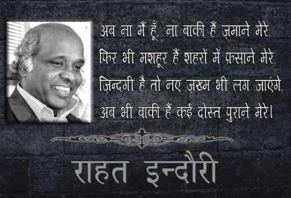 Rahat Indori Best Shayari in Hindi