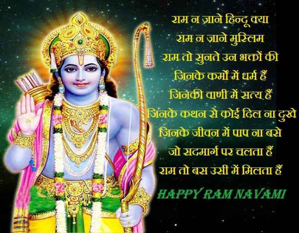 Sri Rama Navami Wishes
