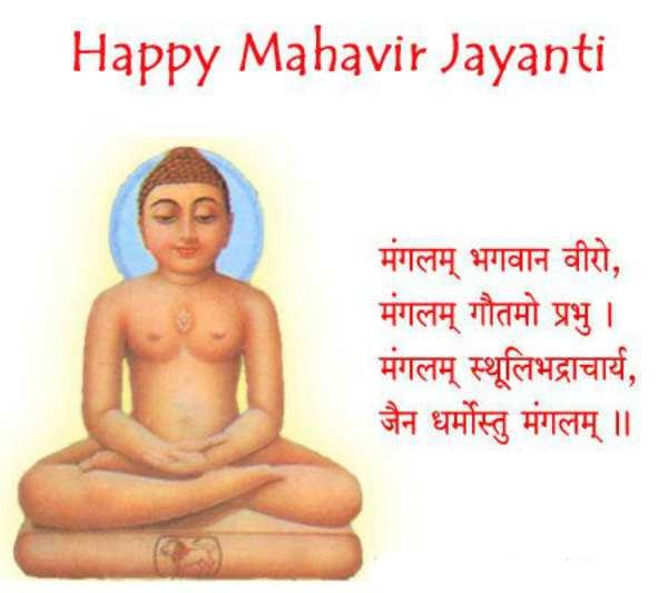 free mahavir jayanti image for facebook