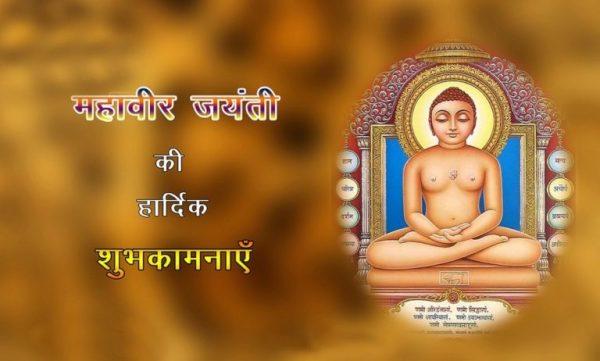 mahavir jayanthi images