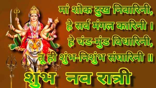 Chaitra Navratri Wishes in Hindi 2019 - Happy Navratri ...