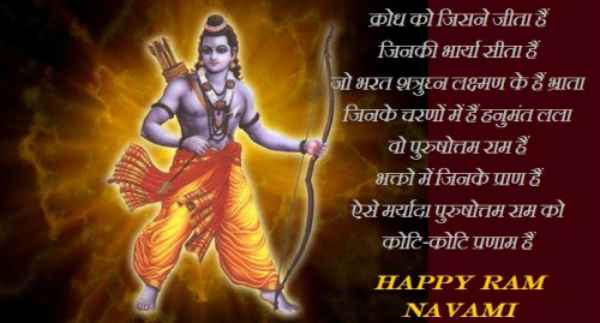 ram navami photo gallery