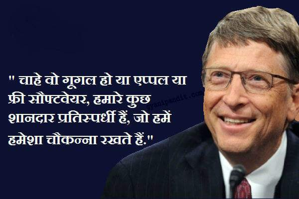 Bill Gates All Quotes in Hindi