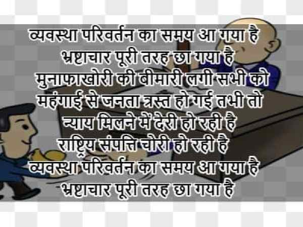 Corruption Poem in Hindi Language