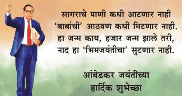 Dr. BR Ambedkar Jayanti Wishes in Hindi