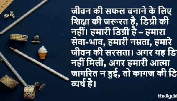 Educational Quotes in Hindi Language for Students