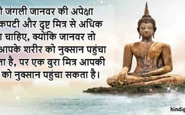 Gautam Buddha Updesh in Hindi