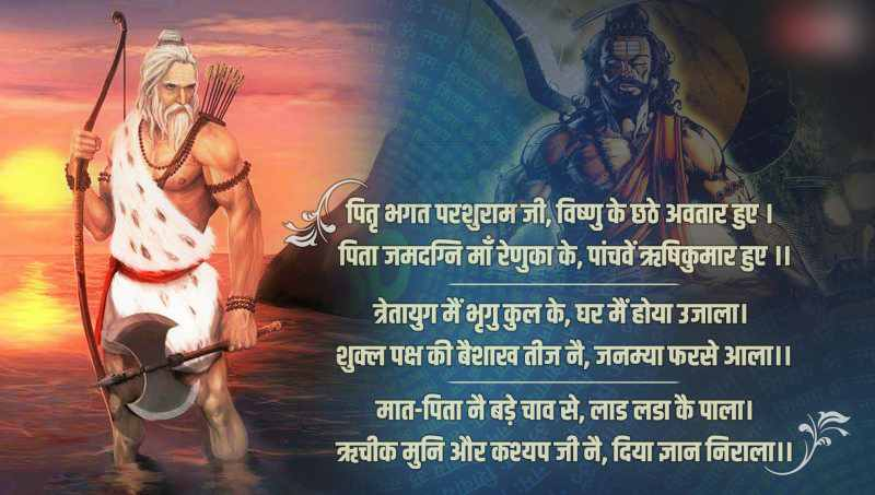 Happy Parshuram Jayanti Status in Hindi
