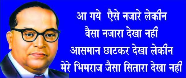 Jai Bheem Status in Hindi