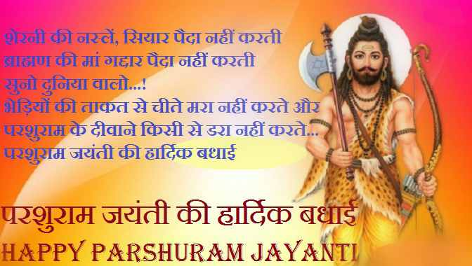Jai Parshuram Status for WhatsApp