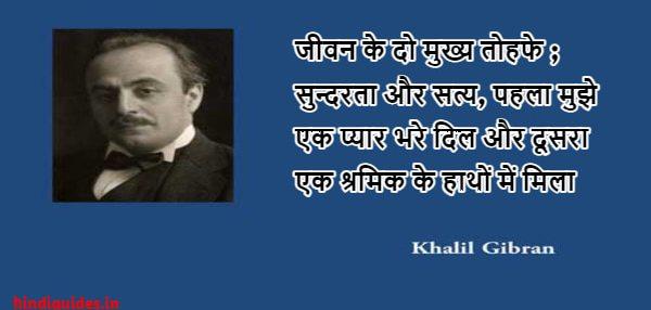 Khalil Gibran Quotes Love in Hindi