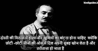 Khalil Gibran Quotes in Hindi