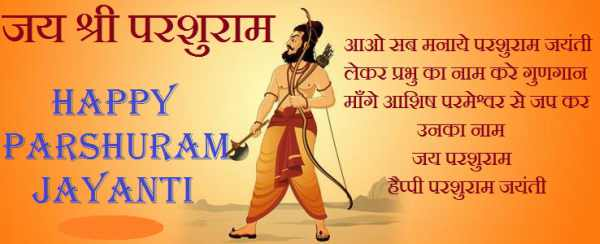 Parshuram Jayanti Messages In Hindi