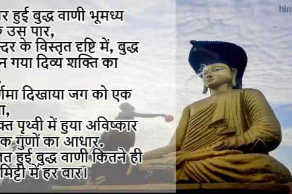 Poem on Buddha Purnima in Hindi